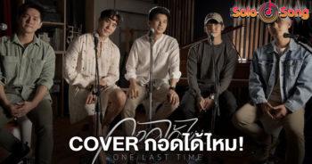 K-OTIC COVER