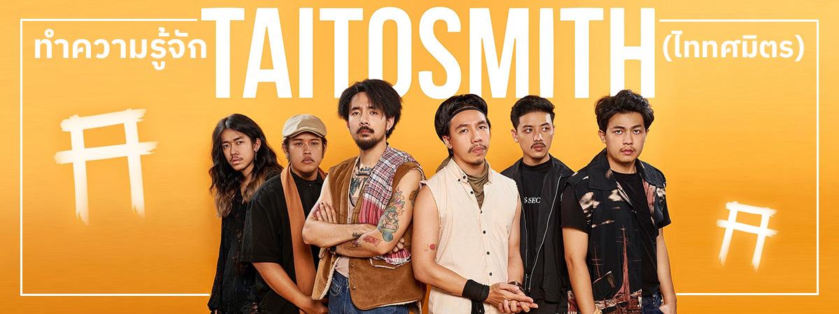 เปิดประวัติวง Taitosmith (ไททศมิตร) วงดนตรีเพื่อชีวิตยุคใหม่