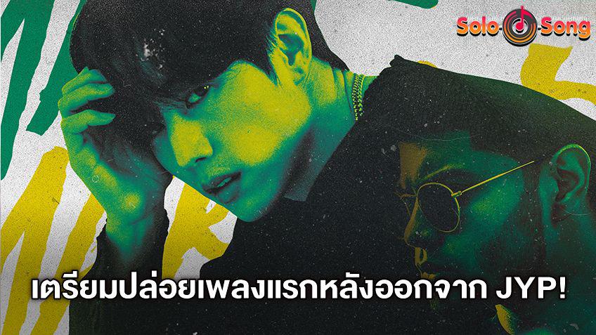 มาร์ค GOT7 ประกาศเตรียมปล่อยซิงเกิ้ลใหม่หลังออกจากค่าย JYP Entertainment (มีคลิป)