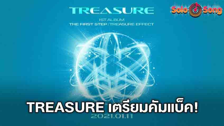 TREASURE เตรียมคัมแบ็ค ปล่อยวีดีโอคอนเซ็ปต์-เปิดข้อมูลวันปล่อยอัลบั้มเต็มชุดแรก THE FIRST STEP : TREASURE EFFECT (มีคลิป)