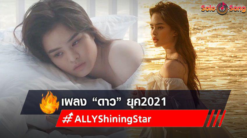 แฟนเพลงเทใจ! MV ดาว แอลลี่ อชิรญา โดนใจทุกซีน เศร้า แต่สวยมาก #ALLYShiningStar