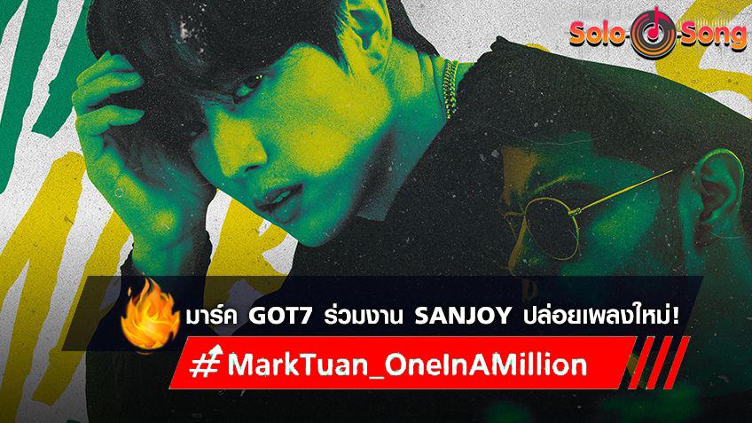 มาร์ค GOT7 ร่วมงาน Sanjoy ปล่อยซิงเกิ้ลใหม่ 'One in a Million' (มีคลิป)