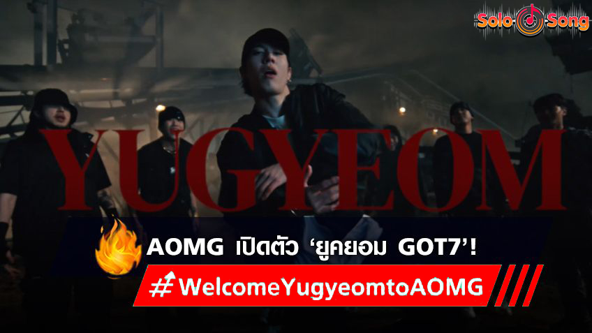 #WelcomeYugyeomtoAOMG! AOMG ปล่อยวิดีโอเปิดตัว 'ยูคยอม GOT7' เข้ามาเป็นศิลปินคนใหม่ของค่ายอย่างเป็นทางการ (มีคลิป)