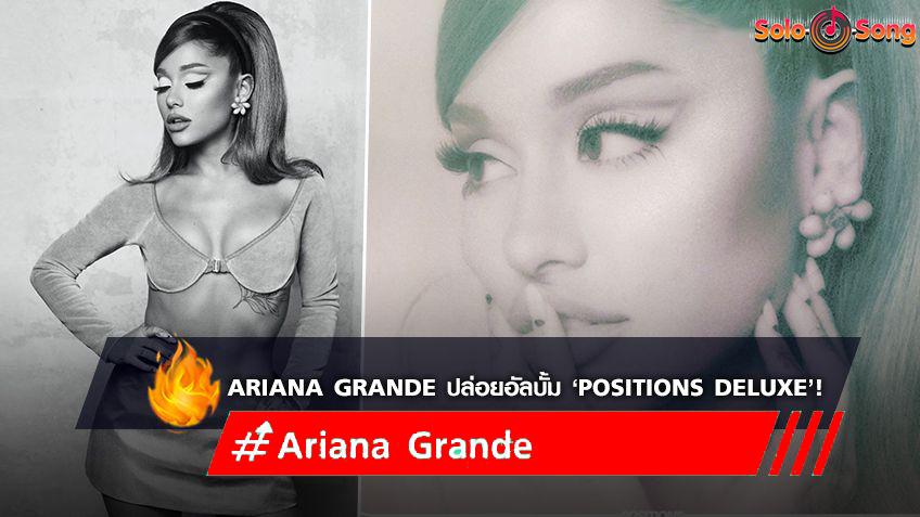 Ariana Grande ปล่อยอัลบั้ม 'Positions Deluxe' เพิ่มเพลงใหม่อีก 4 เพลง (มีคลิป)