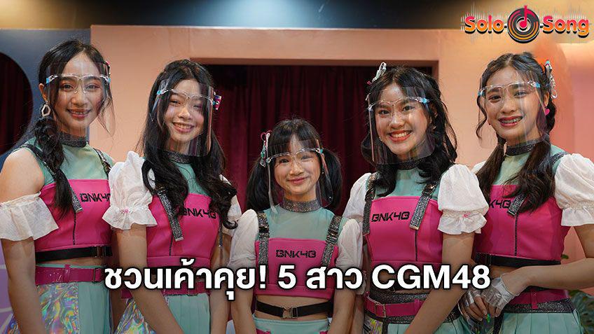 ชวนเค้าคุย! 5 เมมเบอร์ CGM48 ฝ่าดวง ติดเซ็มบัตสึ Warota People ร่วมงานรุ่นพี่ BNK48 (มีคลิป)