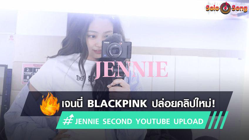 JENNIE SECOND YOUTUBE UPLOAD! เจนนี่ BLACKPINK ปล่อยวิดีโอใหม่ 'THE SHOW' vlog ลงช่อง YouTube ของตัวเอง (มีคลิป)