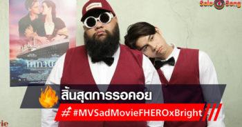 MVSadMovieFHEROxBright