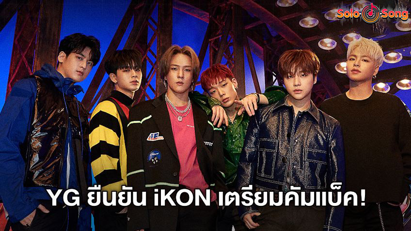 YG Entertainment ยืนยัน iKON วงบอยแบนด์ชื่อดังกำลังเตรียมคัมแบ็ค