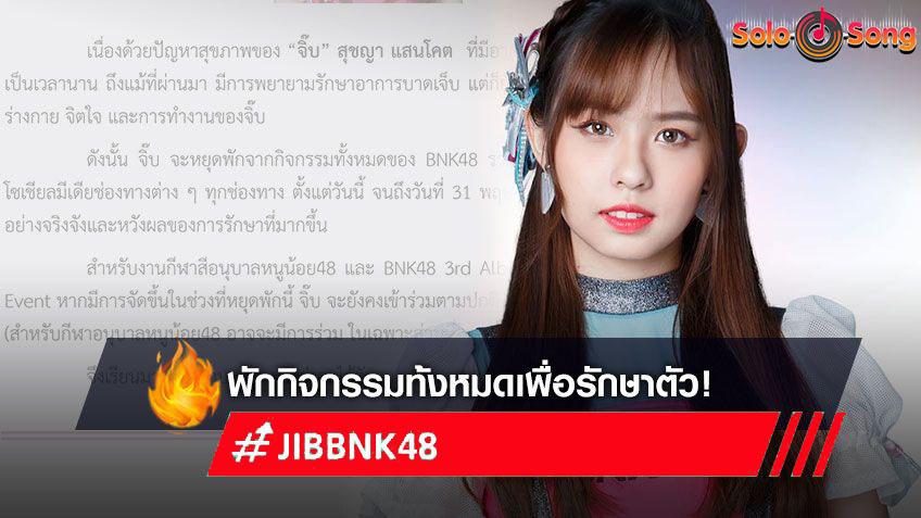 หายเร็วๆนะจ๊ะ! ต้นสังกัด ประกาศ จิ๊บ BNK48 พักกิจกรรมทั้งหมดถึงพ.ค. เพื่อรักษาอาการบาดเจ็บอย่างจริงจัง