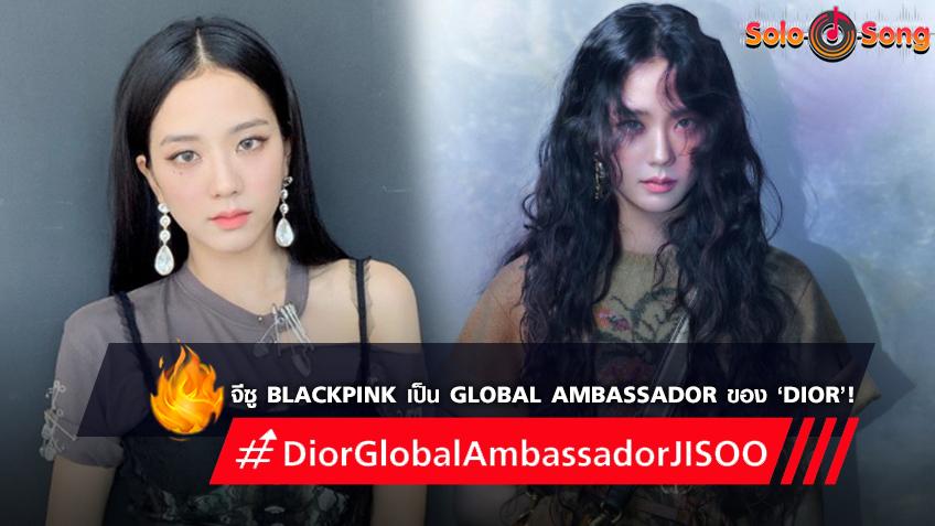 จีซู BLACKPINK ได้รับเลือกให้เป็น Global ambassador ของแบรนด์ดังระดับโลก 'Dior'