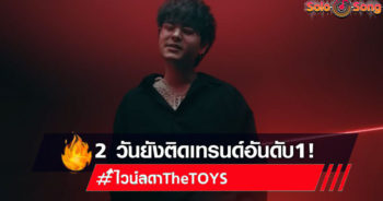The TOYS 2