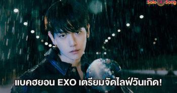 แบคฮยอน EXO