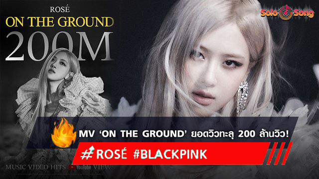 MV เพลง 'On The Ground' ของ โรเซ่ BLACKPINK มาแรงยอดวิวทะลุ 200 ล้านวิว (มีคลิป)