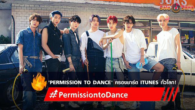 เพลงใหม่ 'Permission to Dance' ของ BTS ขึ้นอันดับ 1 บน iTunes Top Songs charts ในหลายประเทศ (มีคลิป)
