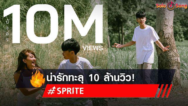 น่ารักทะลุ 10 ล้านวิว! MV บังอร เพลงใหม่ SPRITE สไปร์ท ศุกลวัฒน์ ค่าย HYPE TRAIN