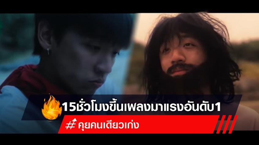 อันดับ1มาแรง! MV คุยคนเดียวเก่ง Three Man Down 15ชั่วโมง ขึ้นแท่นเพลงฮิต (มีคลิป)